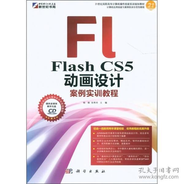 FLashCS5动画设计案例实训教程