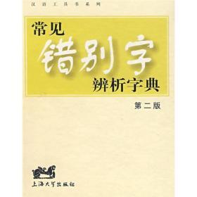 汉语工具书系列:常见错别字辨析字典 第二版