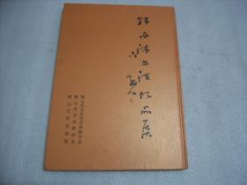 中国当代名家书法集 --韩兆沛书法作品集