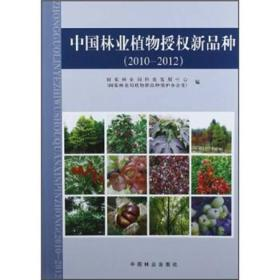 中国林业植物授权新品种(2010-2012)