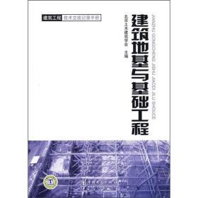 建筑地基與基礎工程(建筑工程技術交底記錄手冊)
