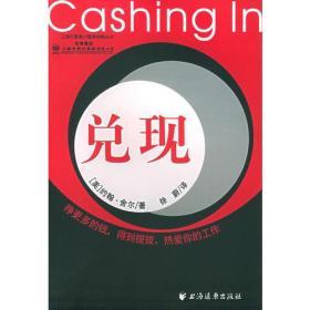 兑现:挣更多的钱,得到提拔,热爱你的工作——上海外服客户服务战略丛书