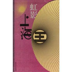 虹影作品:上海王
