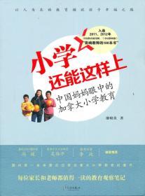 小学还能这样上:中国妈妈眼中的加拿大小学教育