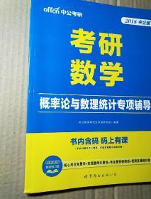 中公版·2018考研数学:概率论与数理统计专项辅导