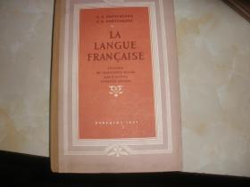 法语教课书 六年级