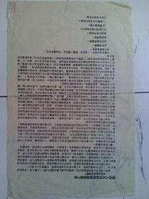 中国革命博物馆 复制品【湖南人民收回海䦕委员会宣言】450X280