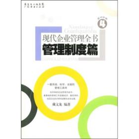 现代企业管理全书:管理制度篇(分册) 戴文龙 广东省出版集团,