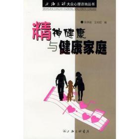 精神健康与健康家庭——上海三联大众心理咨询丛书