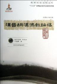 汉晋胡汉佛教论稿