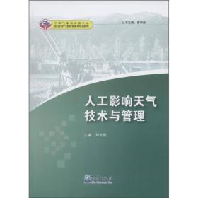 中国气象局培训中心·基层台站气象业务系列培训教材:人工影响天气技术与管理 9787502953041
