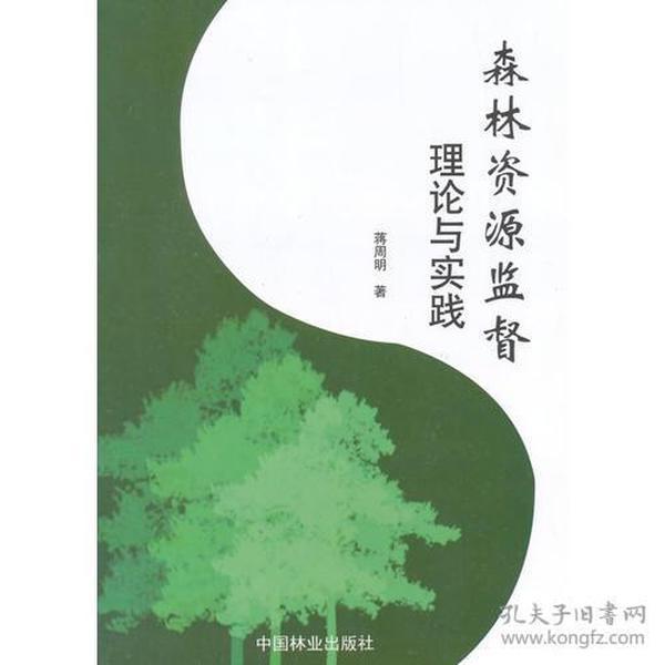 森林资源监督理论与实践
