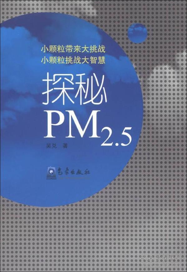 探秘PM2.5