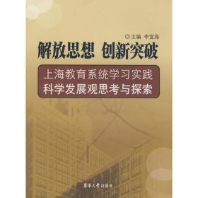 解放思想 创新突破——上海教育系统学习实践科学发展观思考与探索