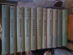 建国以来毛泽东文稿(1-11册精装)
