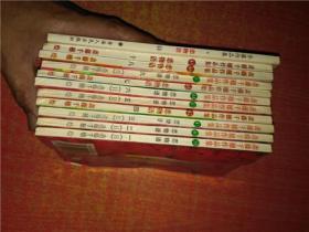恋物语 1 2 3 4 5 6 7 8 9 10 11  和售包邮