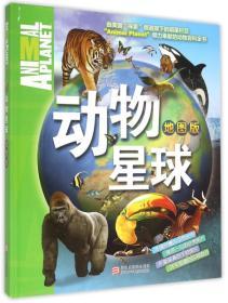 D动物星球 .地图版(精装版)