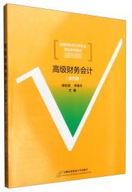 高级财务会计(第四版) 杨伯坚 首都经济贸易大学出版社 2016年03月01日 9787563824786