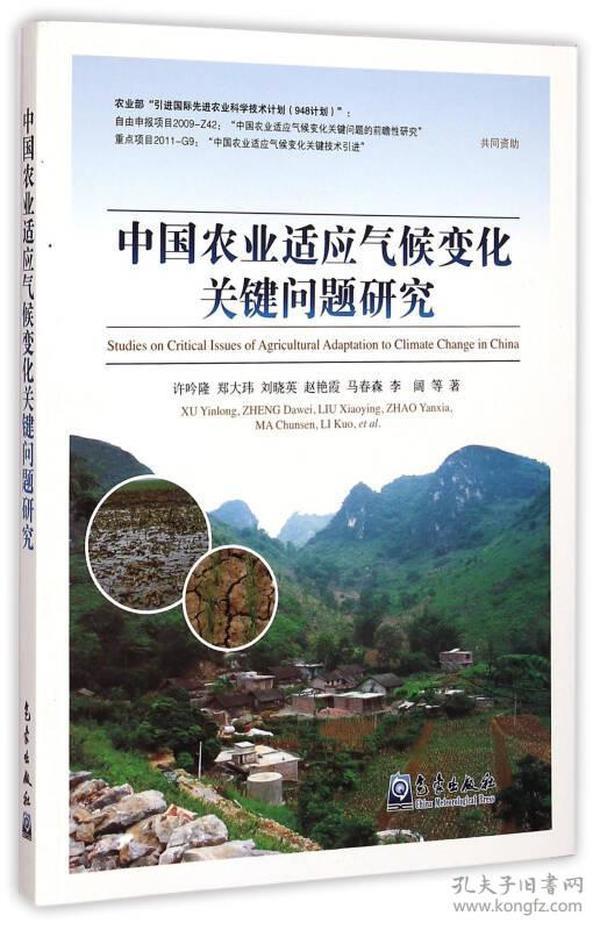 中国农业适应气候变化关键问题研究