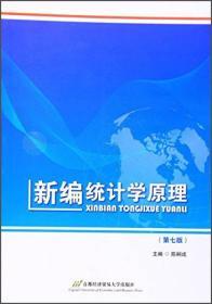 新编统计学原理(第七版)