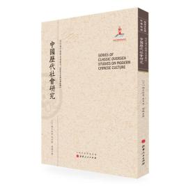 中国历代社会研究/近代海外汉学名著丛刊·历史文化与社会经济