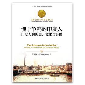 诺贝尔经济学?#34987;?#24471;者丛书·惯于争鸣的印度人:印度人的历史、文化与身份
