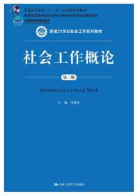 社会工作概论(第三版)9787300258058李迎生中国人民大学出版社