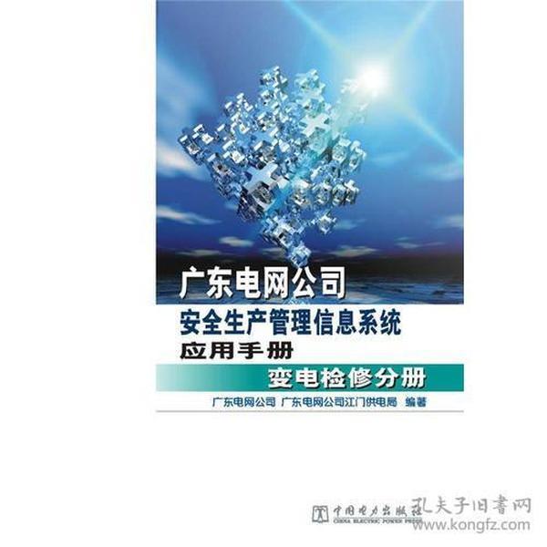 广东电网公司安全生产管理信息系统应用手册 变电检修分册