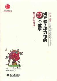矫正孩子坏习惯的99个故事 好习惯的养成 孙佳 重庆大学出版社 97