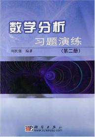 数学分析习题演练(第二册)