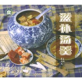滋补汤羹——食尚休闲系列
