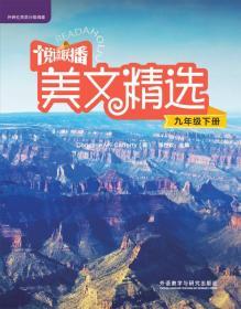 九年级下册-悦读联播美文精选-(附赠CD-ROM光盘1张)