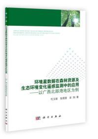 环境星数据在森林资源及生态环境变化遥感监测中的应用:以广西北部湾地区为例