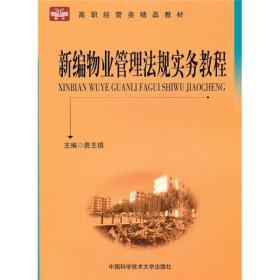 新编物业管理法规实务教程 詹王镇 中国科学技术大学978731202103