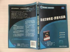 国外经典教材·计算机科学与技术:系统灾难恢复(原理与实践)