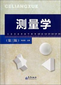 测量学 陈改英 气象出版社 9787502958183