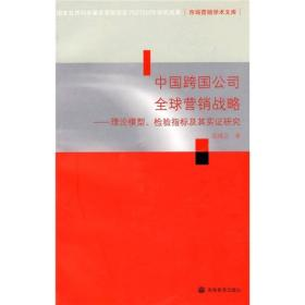 满29包邮 中国跨国公司全球营销战略理论模型检验指标及其实证研究 吴晓云