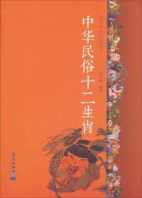 漫话中华民俗丛书:中华民俗十二生肖