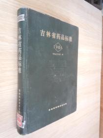 吉林省药品标准1986  精装 16开