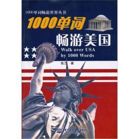 1000单词畅游世界丛书:1000单词畅游美国