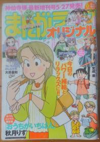 日文原版四格漫画杂志  漫画生活 まんがライフオリジナル 2010年6月   包邮局挂号印刷品 日语
