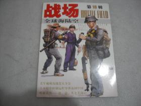 战场全球海陆空第18辑【088】