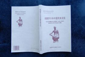 鸠摩罗什和中国民族文化:纪念鸠摩罗什诞辰1650周年国际学术讨论会文集