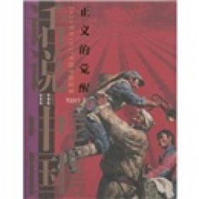 正版微残-话说中国:正义的觉醒:1929年至1937年的中国故事CS9787545204018