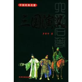 三国演义——中国经典名著