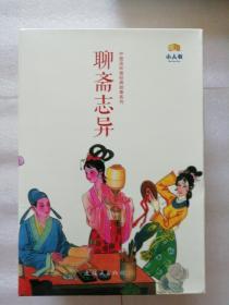 聊斋志异(45册)
