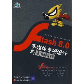 Flash 8.0多媒体专项设计与实例精粹