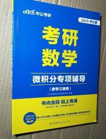 中公版·2018考研数学:微积分专项辅导·数学三适用