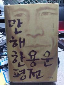 韩国独立运动僧人— 万海韩龙云研究(韩文原版 精装本 非常精美)