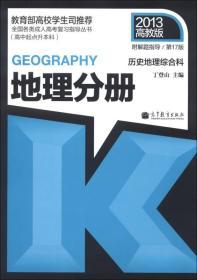 全國各類成人高考復習指導叢書:歷史地理綜合科·地理分冊(第17版)(2013高教版)